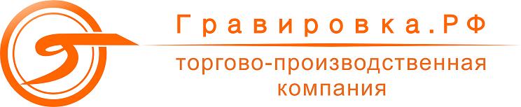 Гравировка.РФ